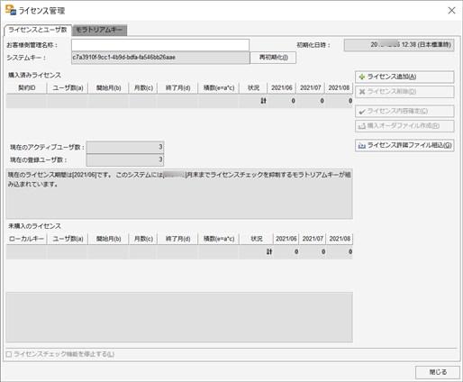 prepare license01